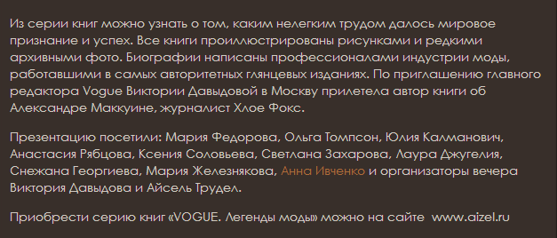 Легенды VOGUE.selflovers2.png